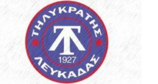 Ο Τηλυκράτης απέκτησε τον ποδοσφαιριστή Χ. Πετράκο