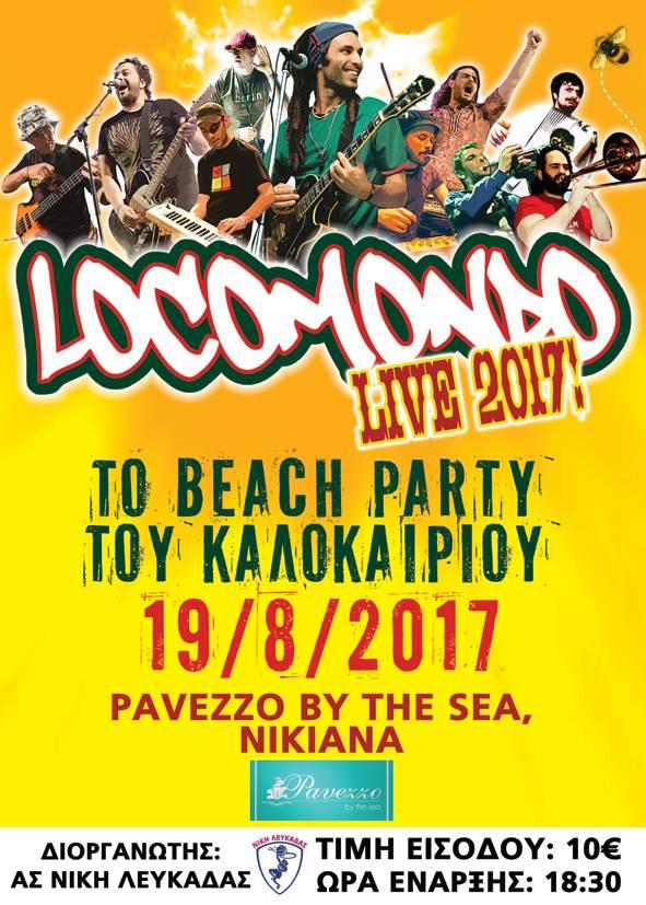 To Beatch Party της ΝΙΚΗΣ στο Paventso