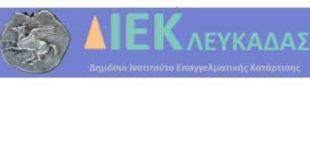 Νέες ειδικότητες στο ΔΙΕΚ Λευκάδας Υποβολή αιτήσεων