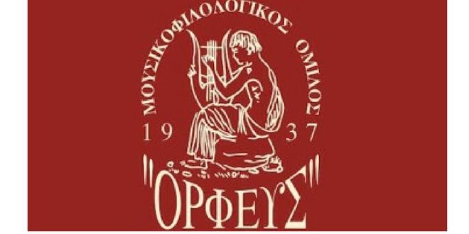 Παρουσίαση βιβλίου για τον Ορφέα και τις γιορτές