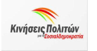 Ανακοίνωση των ¨Κινήσεων Πολιτών» για τις παρελάσεις