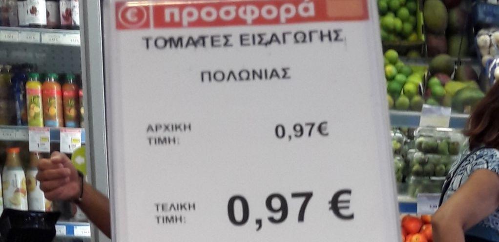Η φωτο της ημέρας: Ε, όχι και τομάτες απ΄την Πολωνία !