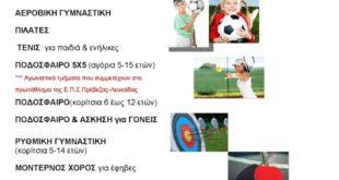 Προγράμματα «Άθλησης για όλους 2017»