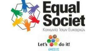 Πρόγραμμα: Σπουδάζω με υποτροφίες της Equal Society