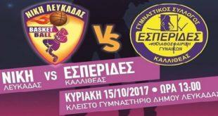 Πρεμιέρα στην Α 1 η Νίκη με Εσπερίδες Καλλιθέας (15/10 – 13:00)