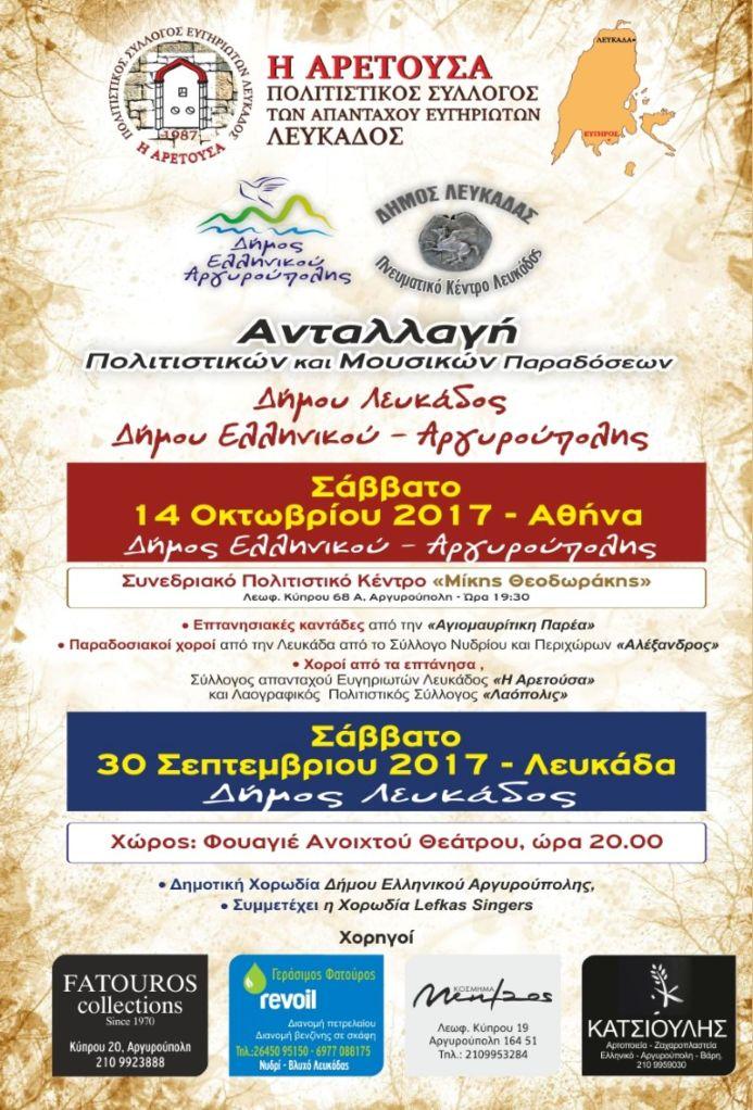 Ανταλλαγή πολιτιστικών παραδόσεων με εκδήλωση στο Ελληνικό