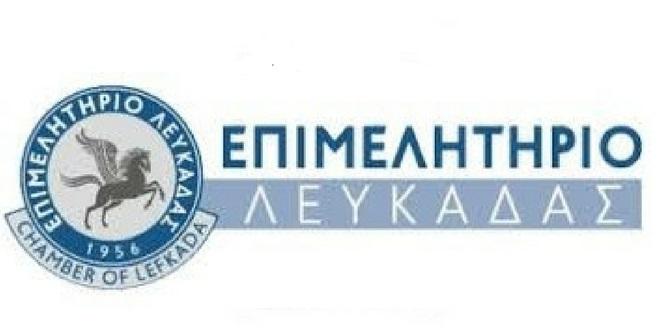 Ανακοίνωση Εκλογικής Επιτροπής Επιμελητηρίου Λευκάδας