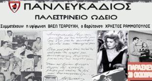 Η «Γειτονιά Ελλάδας 1948-1970» την Παρασκευή 20-10-2017