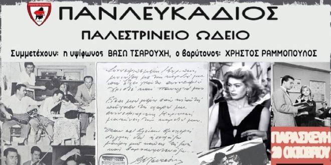 Η «Γειτονιά Ελλάδας 1948 1970» αύριο Παρασκευή 20 10 2017