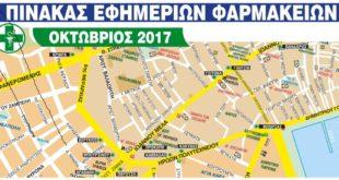 Εφημερεύοντα Φαρμακεία στη Λευκάδα – Οκτώβρης 2017