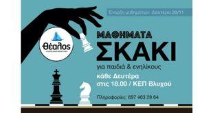 Μαθήματα σκάκι από τον Θέαλο