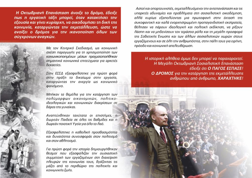 Κάλεσμα στην μεγάλη εκδήλωση για την Οκτωβριανή Επανάσταση