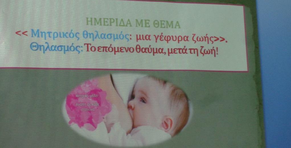Η ημερίδα του Νοσοκομείου για τον μητρικό θηλασμό