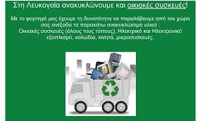 Η ΛΕΥΚΟΓΑΙΑ στο Forum Λευκάδας για την Ανακύκλωση