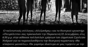 Θεατρική παράσταση «Θα κλάψουνε μανούλες» στο Νυδρί!