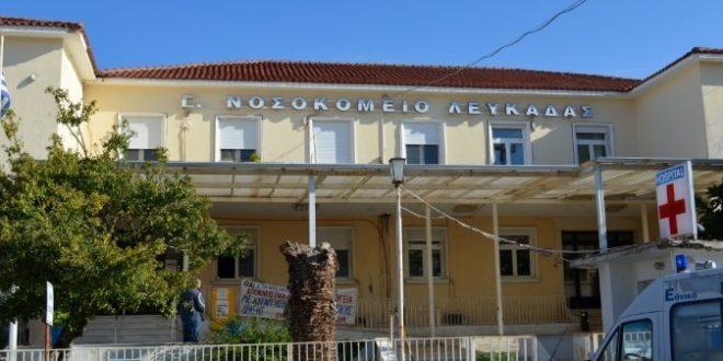 Ανακοίνωση του Συλλόγου Εργαζομένων του Γ.Ν.Λευκάδας