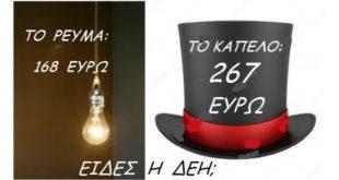 Είδες η ΔΕΗ; 168 ευρώ το ρεύμα, 267 ευρώ το καπέλο!