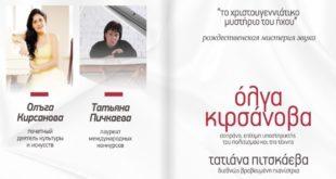 «Το Χριστουγεννιάτικο μυστήριο του ήχου» με την Όλγα Κιρσάνοβα