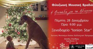 Μια εκδήλωση της «animal Care Lefkas» για τα αδέσποτα