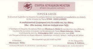 Διάλεξη για την εκκλησιαστική ζωγραφική σε Λευκάδα & Ιθάκη