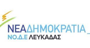 Η τοπική Νέα Δημοκρατία για το ΤΕΙ της Λευκάδας