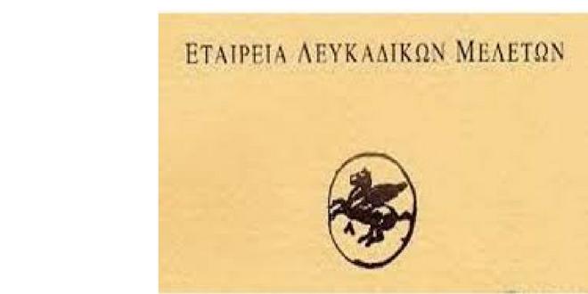 Ψήφισμα της Εταιρείας Λευκαδικών Μελετών για τον Σπύρο Ασδραχά