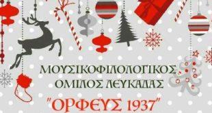 Χριστουγεννιάτικη παράσταση του Ορφέα