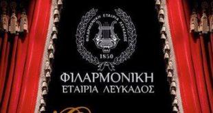 Συναυλία της Φιλαρμονικής Εταιρείας Λευκάδας