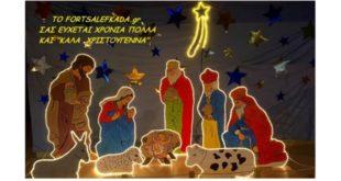 Ευχές από το Fortsalefkada.gr