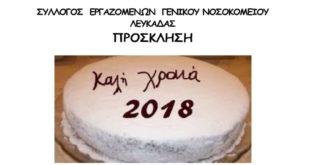 Πρόσκληση στην πίτα του Συλλόγου Εργαζομένων του ΓΝΛ