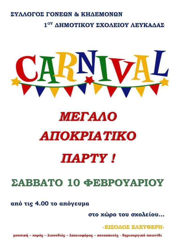 Αποκριάτικο πάρτυ γιορτή του 1ου Δημοτικού Σχολείου Λευκάδας