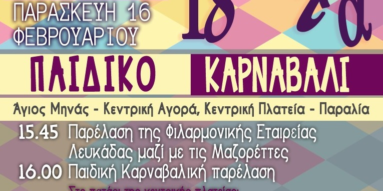 Το (εξ αναβολής) παιδικό καρναβάλι της Λευκάδας
