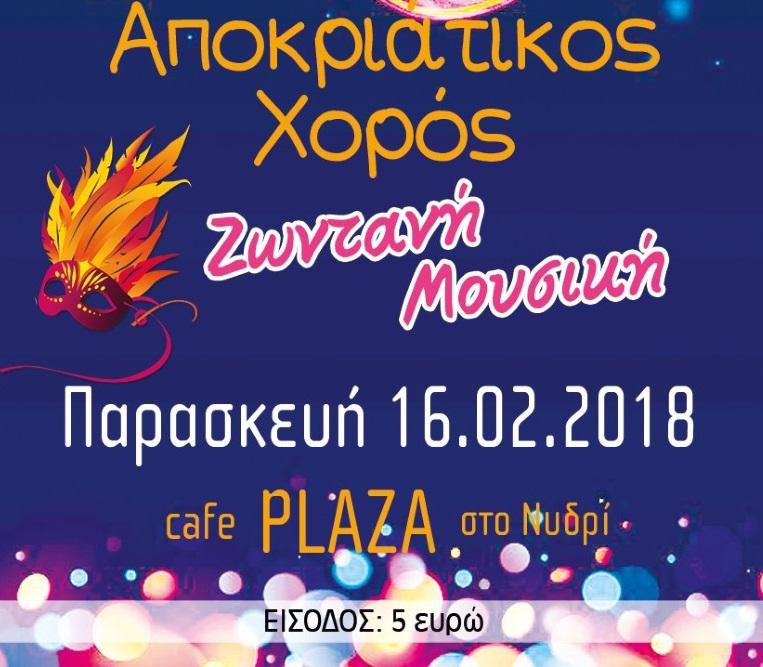 Πρόσκληση στον Αποκριάτικο χορό του Συλλόγου «Αλέξανδρος»