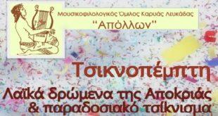 Πρόσκληση στην εκδήλωση για την Τσικνοπέμπτη στην Καρυά