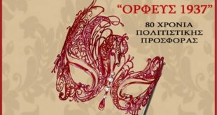 Το Σάββατο ο Αποκριάτικος Χορός του Ορφέα!