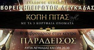 Κοπή πίτας του Συλλόγου Νεολαίας Βορειοηπειρωτών Λευκάδας
