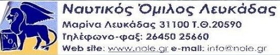 Σχολή Ιστιοπλοΐας Ανοιχτής Θάλασσας για ενήλικες απ΄ τον ΝΟΛ
