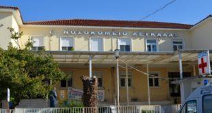 Ανακοίνωση του Συλλόγου Εργαζομένων Νοσοκομείου Λευκάδας