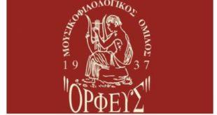 Συγχαρητήρια του Ορφέα στον Τηλυκράτη