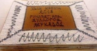 Ο Γυμναστικός Σύλλογος Λευκάδας έκοψε την πίτα του