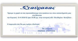 Εγκαινιάζεται νέο κατάστημα «ΣΤΑΥΡΑΚΑΣ»στη Βόνιτσα