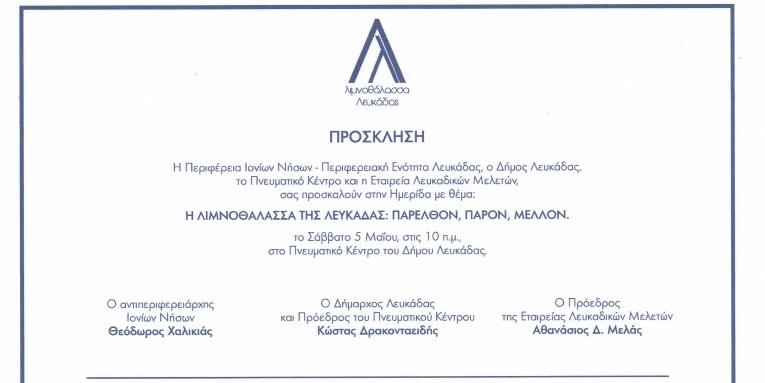 Εκδήλωση για την λιμνοθάλασσα της Λευκάδας