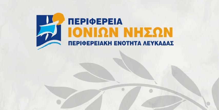 Βραβεύσεις αθλητών απ΄ την ΠΕ Λευκάδας