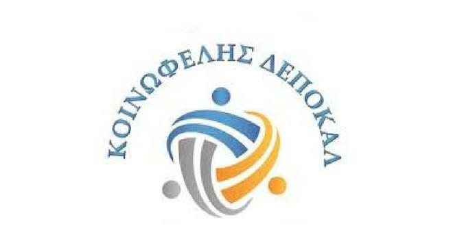 Ανακοίνωση συνεργασίας ΔΕΠΟΚΑΛ & Sp. Olympics