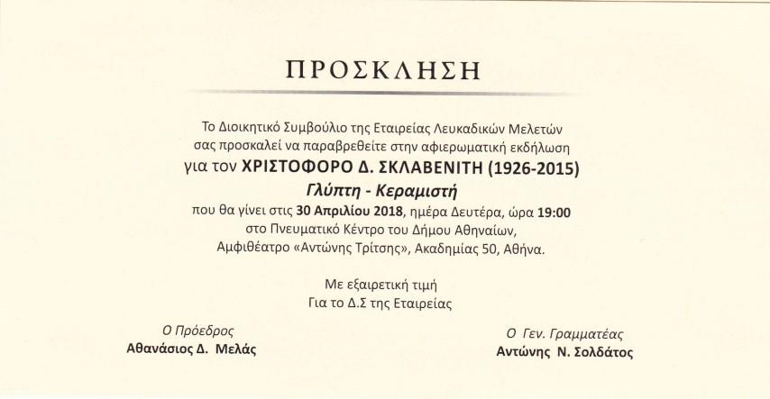 Εκδήλωση της ΕΛΜ προς τιμήν Χριστόφορου Σκλαβενίτη