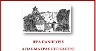 Γιορτάζει η Αγία Μαύρα στο Κάστρο της Λευκάδας