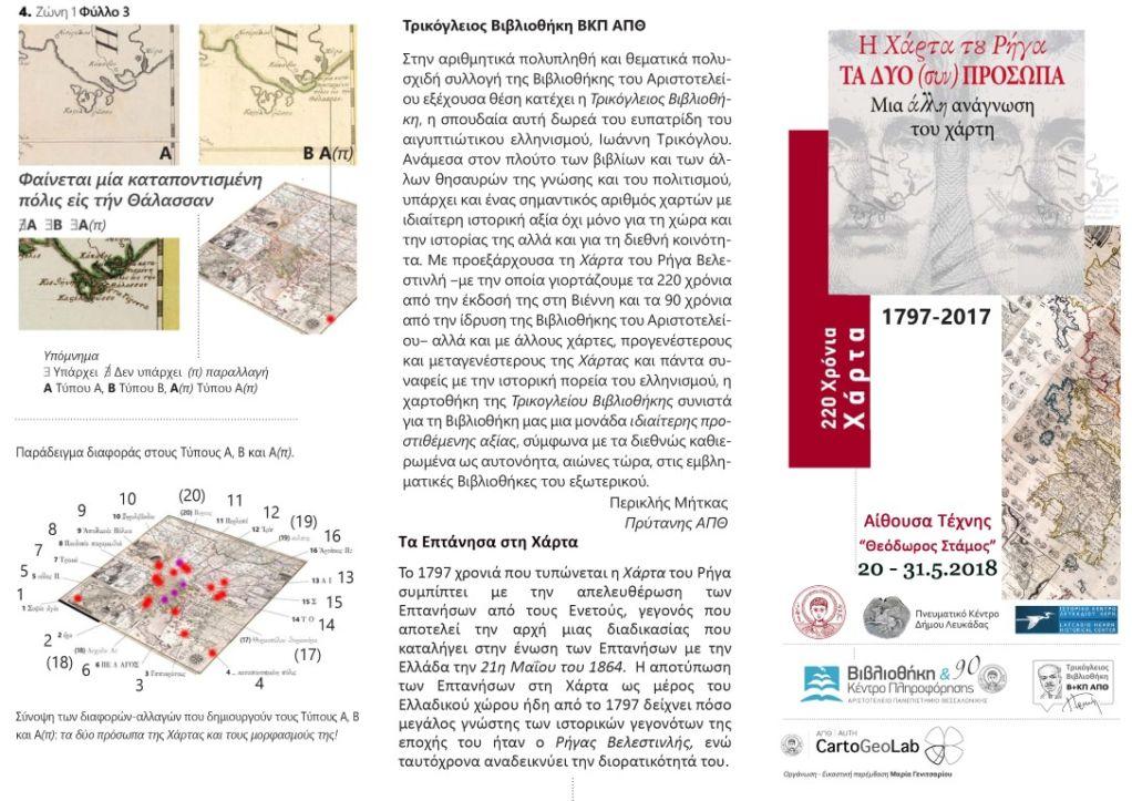 Έκθεση: Η Χάρτα του Ρήγα τα δύο (συν) πρόσωπα
