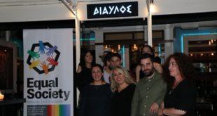 Η Λευκάδα χόρεψε για καλό σκοπό με την Equal Society