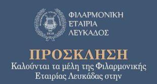 Η Φιλαρμονική Εταιρεία Λευκάδας προσκαλεί τα μέλη της