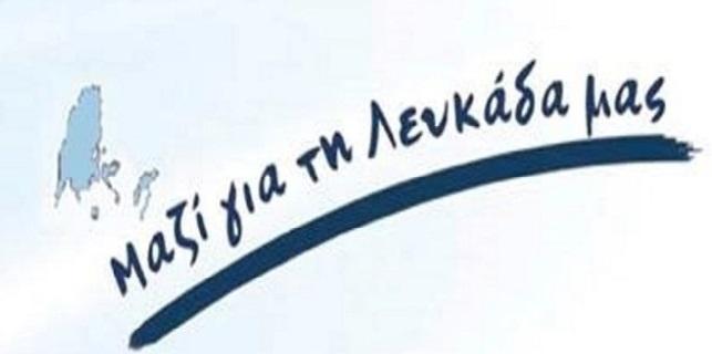 Ανακοίνωση της Παράταξης «Όλοι για την Λευκάδα μας»